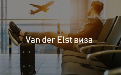 Виза «Van der Elst» — работа в Германии по польской визе.